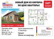 Продается новый дом из кирпича по цене квартиры